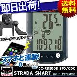 CATEYE キャットアイ サイクロンコンピュータ CC-RD500B SPD/CDC STRADA SMART スピード+ケイデンスキットサイクルメーター ロードバイクやクロスバイクにも サイクル