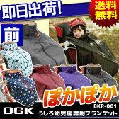 送料無料 まえ幼児座席用ブランケット(前用) OGK技研 BKF-001 前子ども乗せ防寒用 チャイルドシート用 子供乗せ毛布 ママチャリに最適 じてんしゃの安心通販 自転車の九蔵 あす楽_平日対応