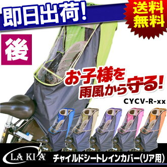 Bicycle baby seat-only windshield rain cover behind for LAKIA Lucia CYCV-R-xx behind for children put children put on cover in winter for car seat cover children put on covermamachari