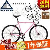 2016年モデル FUJI(フジ) FEATHER (フェザー) クロモリフレーム SingleSpeed 700c ピストバイク クロスバイク ロードバイク 16FETRBK 16FETRPK 16FETRPR 16FETRWH じてんしゃの安心通販 自転車の九蔵