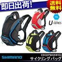 SHIMANO (シマノ) U-15 サイクリングバック リュックサック バックパック 自転車 15L 自転車バッグ バックパック サイクリングバッグ デイパック マウンテンバイクにも じてんしゃの安心通販 自転車の九蔵 あす楽