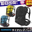 SHIMANO (シマノ) H-26 サイクリングバック リュックサック バックパック 自転車 26L 自転車バッグ バックパック サイクリングバッグ デイパック マウンテンバイクにも 自転車の九蔵 あす楽