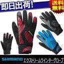 【メール便可】送料無料 SHIMANO シマノ エクストリーム ウインターグローブ サイクリンググローブ 自転車 グローブ 手袋 自転車の九蔵