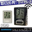 5,400円以上で送料無料 SHIMANO PRO シマノプロ DIGI 5IVE ワイヤレス サイクルコンピューター サイコン サイクリングメーター サイクリングコンピューター じてんしゃの安心通販 自転車の九蔵 あす楽