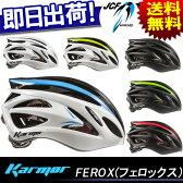 送料無料 KARMOR(カーマー) Ferox(フェロックス) ヘルメット 自転車用ヘルメット シマノレーシングチーム採用モデル SHIMANO JCF公認 CE規格商品 サイクルヘルメット アジアンフィット じてんしゃの安心通販 あす楽_平日対応