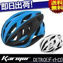 送料無料 Karmor カーマー ditro ディトロ ヘルメット JCF公認 Boa搭載 じてんしゃの安心通販 自転車の九蔵