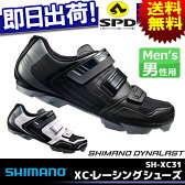 送料無料 自転車用 SPD シューズ マウンテンバイク用 SHIMANO シマノ SH-XC31 ブラック XC・レーシング ビンディングシューズ サイクルシューズ シューズ スポーツ ブラック じてんしゃの安心通販 自転車の九蔵 あす楽_平日対応