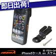 在庫限り 5,400円以上で送料無料 IBERA IB-PB11+Q4iPhone5ケース on ステム スマホホルダー スマホ置き smartphone スマートフォン用 iphone5 アイフォン5用 アクセサリー じてんしゃの安心通販 自転車の九蔵 あす楽_平日対応