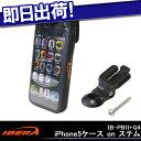 在庫限り 5,400円以上で送料無料 IBERA IB-PB11+Q4iPhone5ケース on ステム スマホホルダー スマホ置き smartphone スマートフォン用 iphone5 アイフォン5用 アクセサリー 自転車の九蔵 あす楽