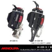 5,400円以上で送料無料 MINOURA(ミノウラ) iH-220 ワンタッチクランプタイプ スマートフォンホルダー iphone6対応 自転車用携帯ホルダー じてんしゃの安心通販 自転車の九蔵