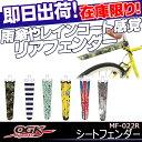 OGK技研 MF-022R シートフェンダー 泥よけ 泥除け 自転車 簡単取付 簡易 クロスバイク ロードバイク 自転車の九蔵 あす楽 処分品