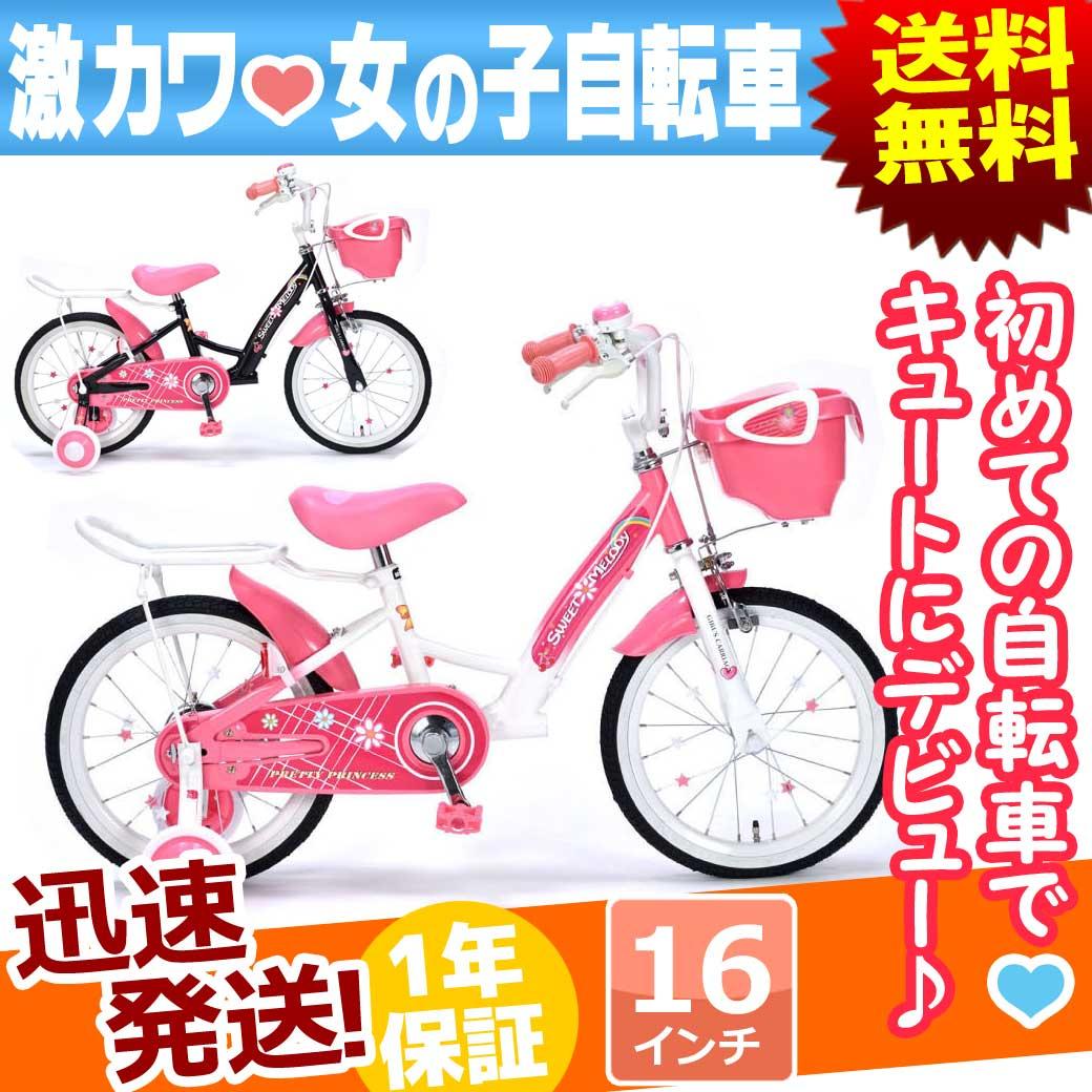 子供用自転車16インチ自転車本体MYPALLASマイパラスMD-12送料無料子供車子供初めて自転車の