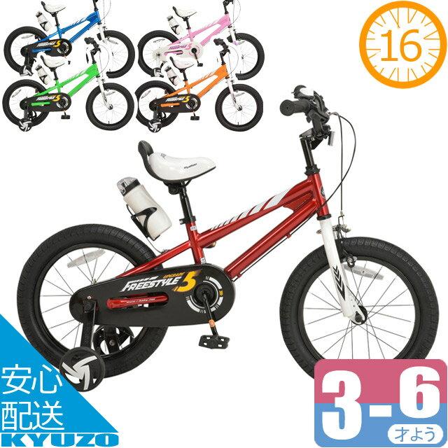子供用自転車16インチ補助輪付き自転車本体ROYALBABYロイヤルベビーRB-WEFREESTYL
