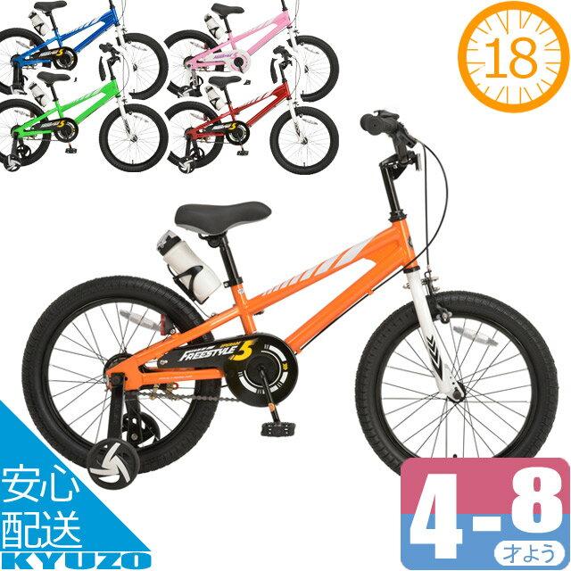 子供用自転車18インチ補助輪付き自転車本体ROYALBABYロイヤルベビーRB-WEFREESTYL