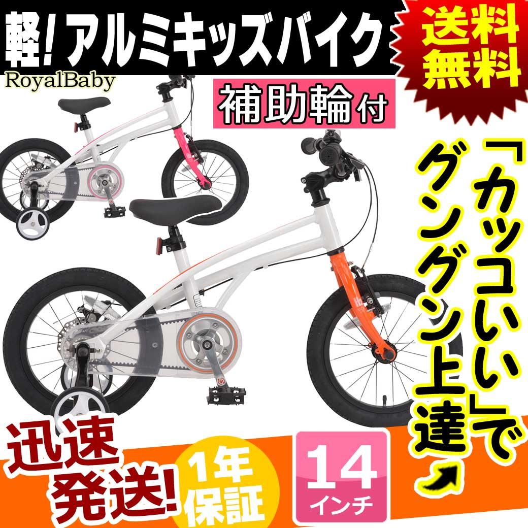 子供用自転車14インチ補助輪付き軽量アルミ自転車本体ROYALBABYロイヤルベビーRB-WEH2送