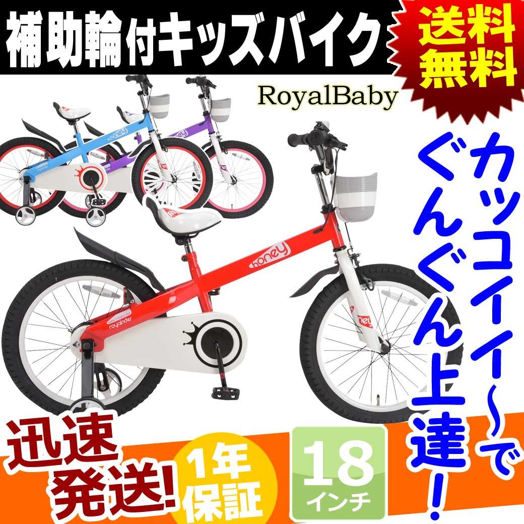 子供用自転車18インチ補助輪付き軽量自転車本体ROYALBABYロイヤルベビーRB-WEHONEY送