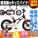 子供用自転車 14インチ 補助輪 付き 軽量 自転車 本体 ...