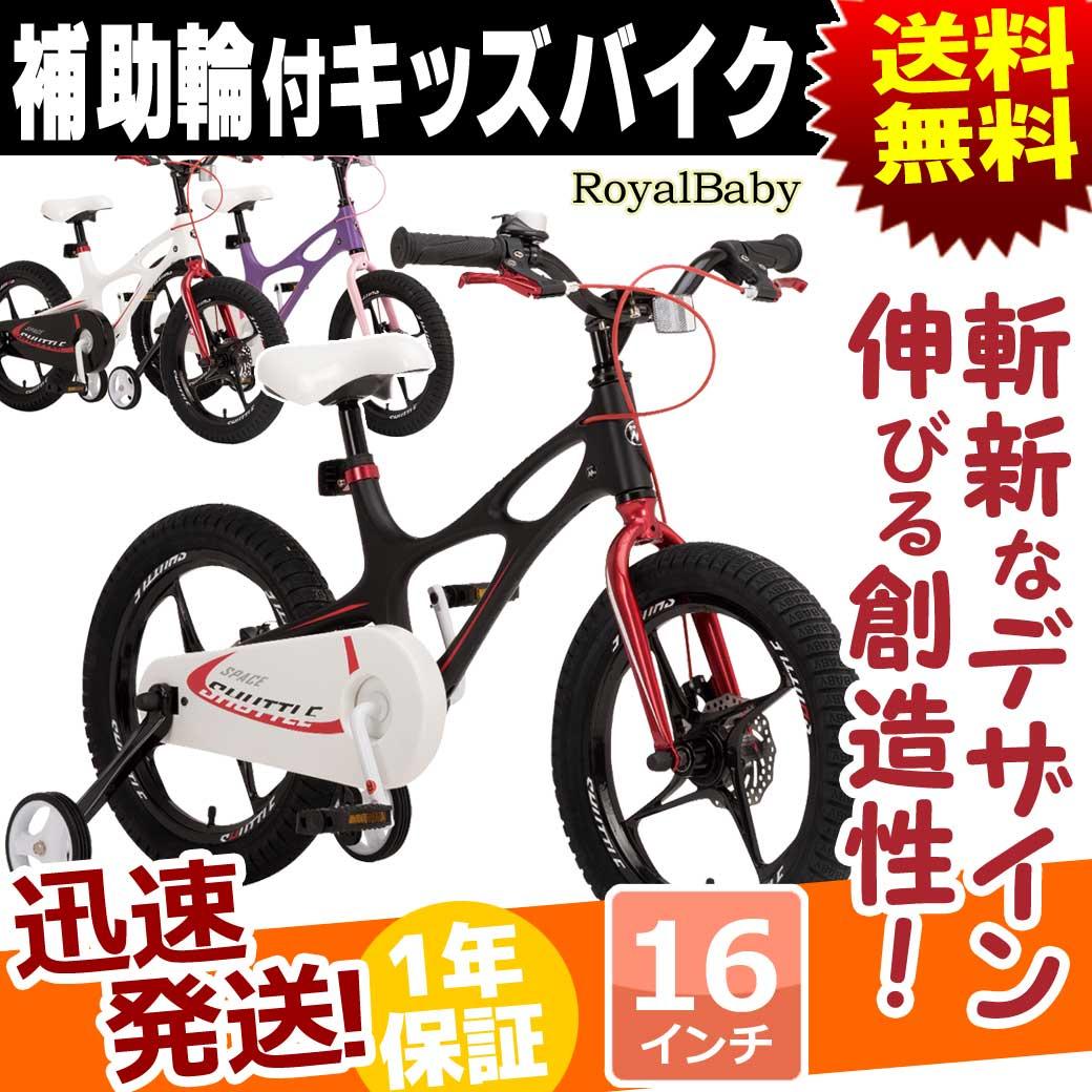 子供用自転車16インチ補助輪付き軽量自転車本体ROYALBABYロイヤルベビーRB-WESPACES