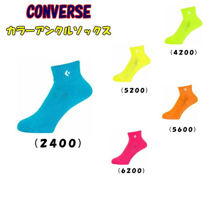 CONVERSE/コンバース カラーアンクルソックス 22%オフ CB161003