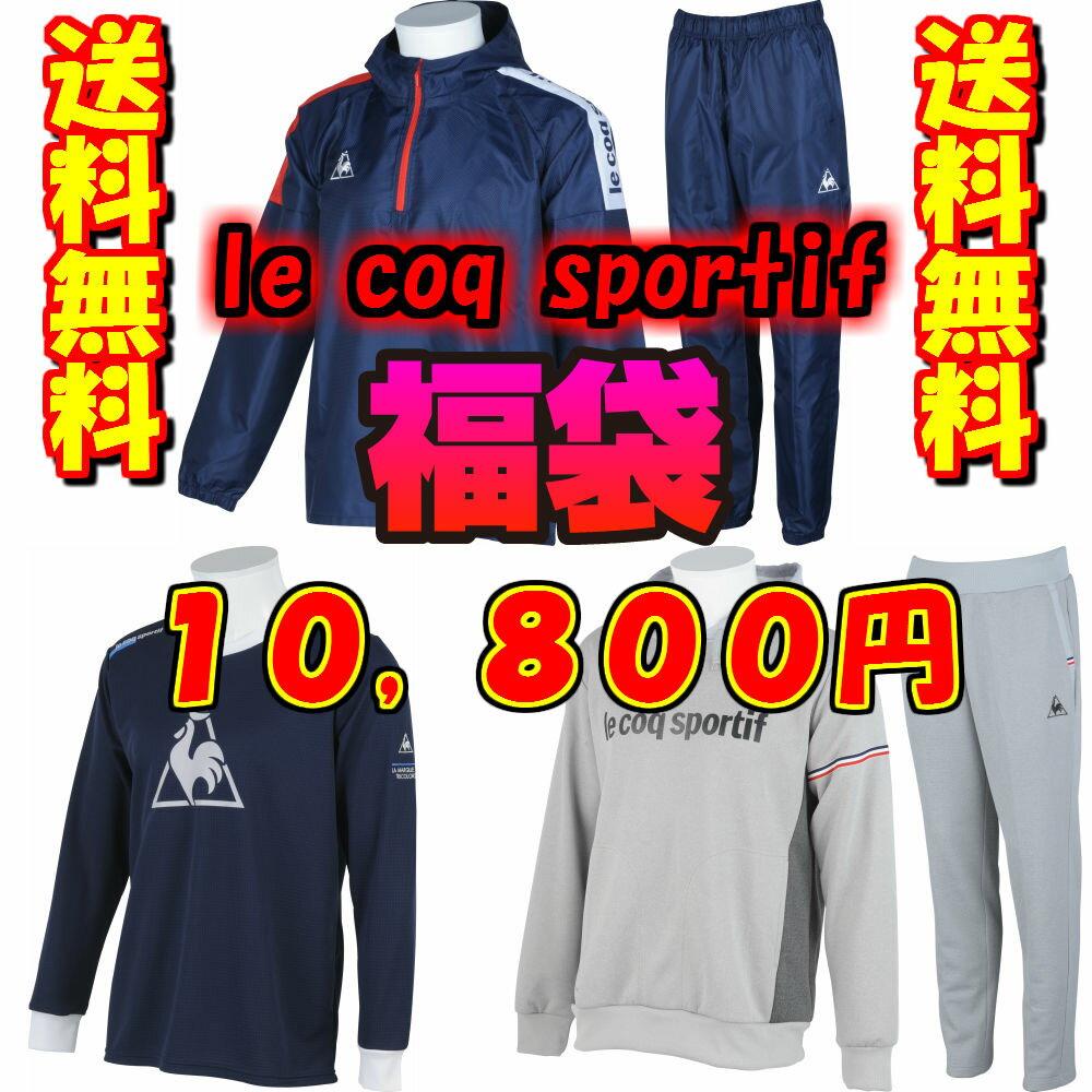 2017年メンズ福袋 le coq sportif/ルコックスポルティフ5+1点セット! 30,000円相当商品【返品不可】