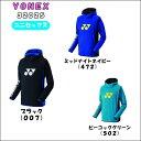 【送料無料 あす楽対応】ユニスウェットパーカー YONEX ヨネックス 20%オフ 32025 |