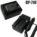 【最新】送料無料 Canon BP-718 互換 バッテリー 充電器 セット キャノン 1年保証 ビデオカメラ bp718 iVIS HF M52 M51 R42 R32 R31 R30 残量表示なし