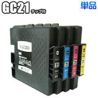 ☆【単品】GC21RICOHリコー互換インクGC21KGC21CGC21MGC21YICチップ付顔料IPSiOGX5000GX3000GX2500GX7000GX3000SGX3000SFプリンターインクインクカートリッジ互換