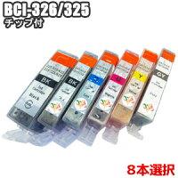 ◆【チョイス】キャノンBCI-326+3258本自由選択BCI-326BKBCI-326CBCI-326MBCI-326Y+BCI-325PGBKチップ付Canonpixusmg6130mg6230mg8230互換インクプリンターインク