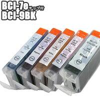 BCI-7e+9/5MP【チョイス】CanonキャノンBCI-7eBCI-9BKチップ付BCI-7eBKBCI-7eCBCI-7eMBCI-7eY+BCI-9BK互換インクプリンターインクインクカートリッジPIXUSiP4300iP450送料無料【BCI-7e3セット以上お買い上げであす楽対応】