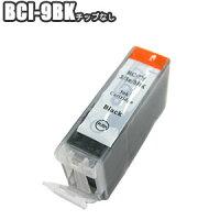 ☆【単品】BCI-9BKCanonキャノン互換インクPIXUSMP970MP960MP950iP7500MP830MP810MP800MP610MP600MP500MX850iP5200RiP4500iP4300iP4200MP520MP510iP3500iP3300iX5000対応プリンターインクインクカートリッジ