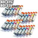 BCI-326+325/6MP 6色セット×4 残量表示 ICチップ付き 互換インク Canon キャノン プリンターインク インクカートリッジ 【あす楽対応】