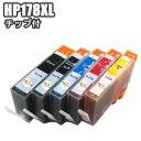 ◆【チョイス】HP178 XL 8本自由選択 互換インク 増量品 チップ要交換 hp CB321HJ CB322HJ CB323HJ CB324HJ CB325HJ 汎用インク プリンター 10P13Dec13