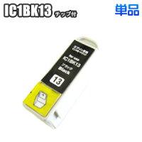 ☆【単品】エプソンIC1BK13対応インク■EPSONPM-730CPM-740CPM-740DUプリンター【新品!最安値】