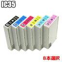 ◆【チョイス】 互換インク エプソン ic35 8本自由選択 IC6CL35 EPSON ICBK35 ICC35 ICM35 ICY35 ICLC35 ICLM35 汎用インク[PM-A900 PM-A950 PM-D1000対応] プリンター 10P13Dec13