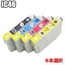 ◆【チョイス】 エプソン ic46 8本自由選択 ICBK46 ICC46 ICM46 ICY46 EPSON IC4CL46 px-101 px-501a px-a720 px-402a px-a620 px-a640 px-a740 互換インク プリンターインク インクカートリッジ 10P13Dec13