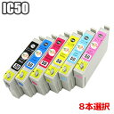 IC6CL50 【チョイス】 EPSON エプソン IC6CL50 IC50 8本自由選択 互換インク カラー選択 ICBK50 ICC50 ICM50 ICY50 ICLC50 ICLM50 ep-