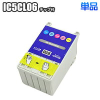 IC5CL06【単品】エプソンIC5CL06プリンターインクEPSONPM-3300CPM-3500CPM-3700Cインクカートリッジ
