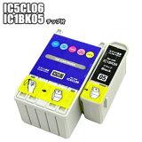 IC1BK05 IC5CL06 【残量表示 ICチップ付き セット】 エプソン 互換インク プリンターインク EPSON PM-3300C PM-3500C PM-3700C インクカートリッジ 送料無料
