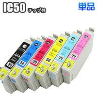 IC50【単品】エプソン互換インクIC50ICBK50ICC50ICM50ICY50ICLC50ICLM50EPSONep-803aep-804apm-g4500ep-901aep-703apm-a820ep-802aep-302ep-704aep-804awpm-a840pm-a920ep-801apm-t960ep-903aインクカートリッジプリンターインク