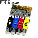 ☆【単品】BCI-7e Canon キャノン 互換インク チップ付 BCI-7eBK BCI-7eC BCI-7eM BCI-7eY BCI-7ePC BCI-7ePM BCI-7eG BCI-7eR PIXUS pixus pro9000 mp610 mp600 mp500 ip4100 ip3100 ix5000 ip4500 ip4200 ip4100r mp970 ip4300 mp950 mp800 mp770 mx850 プリンターインク