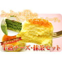 とろとろに熟したプレミアムスイーツ♪花口シェフの半熟チーズ/抹茶セット