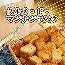人気雑誌で紹介!美味しすぎるダイエット♪グルメ・ド・マンナンラスク/ベテランパン職人の手作りダイエット♪