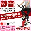 フィットネスバイク 折りたたみ 【送料無料】エアロバイク ス...