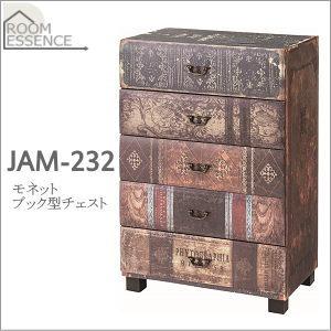 東谷【ROOM ESSENCE】Monet ブック型チェスト JAM-232★【モネット】