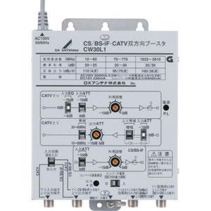 DXアンテナ【ケーブルテレビ対応】CS/BS-IF・770MHz帯双方向ブースター(30dB形) CW30L1★【CW30L1】