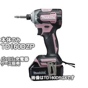 マキタ【makita】14.4V充電式インパクトドライバー[ピンク] 本体のみ TD160DZP★【電池・充電器・ケース別売】