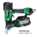 日立工機【HITACHI】高圧ロール釘打機パワー切替機構付(メタリックグリーン) NV50HR-SL★【NV50HR(SL)】