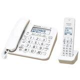 パナソニック【Panasonic】RU・RU・RU コードレス電話機 子機1台付き VE-GD25DL-W★【VEGD25DLW】
