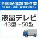 全国設置【配送設置】テレビ配送設置(43型〜50型) set-TV-3★【setTV3】
