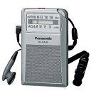 パナソニック【Panasonic】FM・AMポケットラジオ 2バンドレシーバー RF-NA35-S★【RFNA35S】
